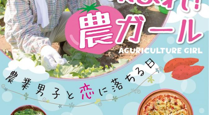 11月7日 静岡に農ガール集まれ!