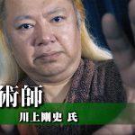 川上剛史のドリマッチ(8.23)
