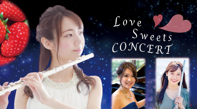LoveSweetsコンサート 2021.03.11